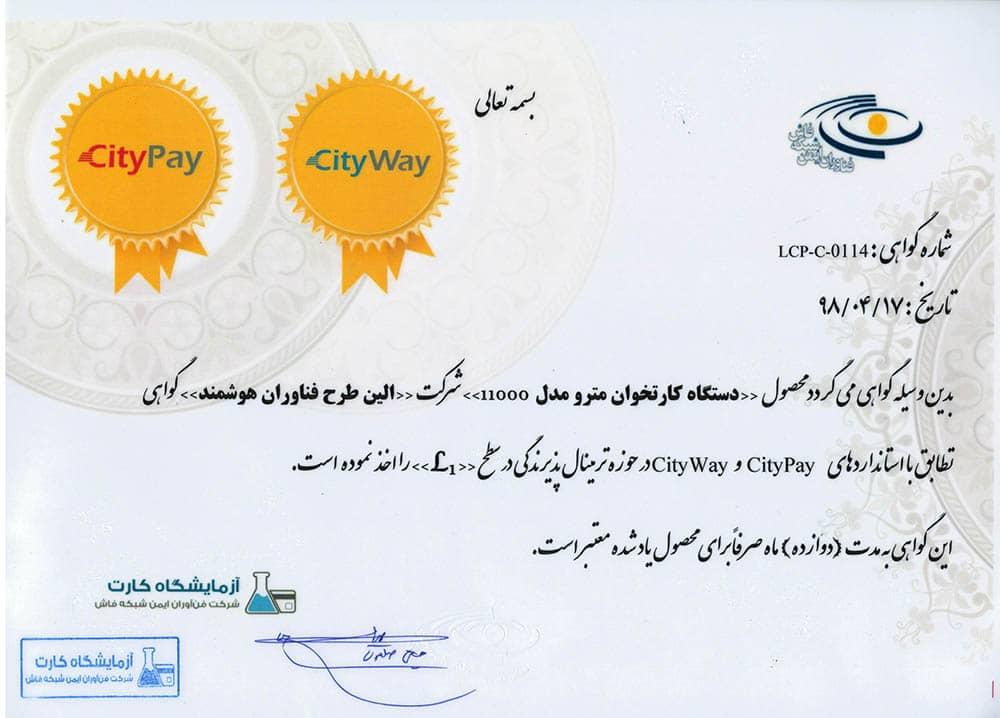 استانداردهای CityWay و CityPay