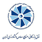 اتاق بازرگانی، صنایع، معادن و کشاورزی تهران