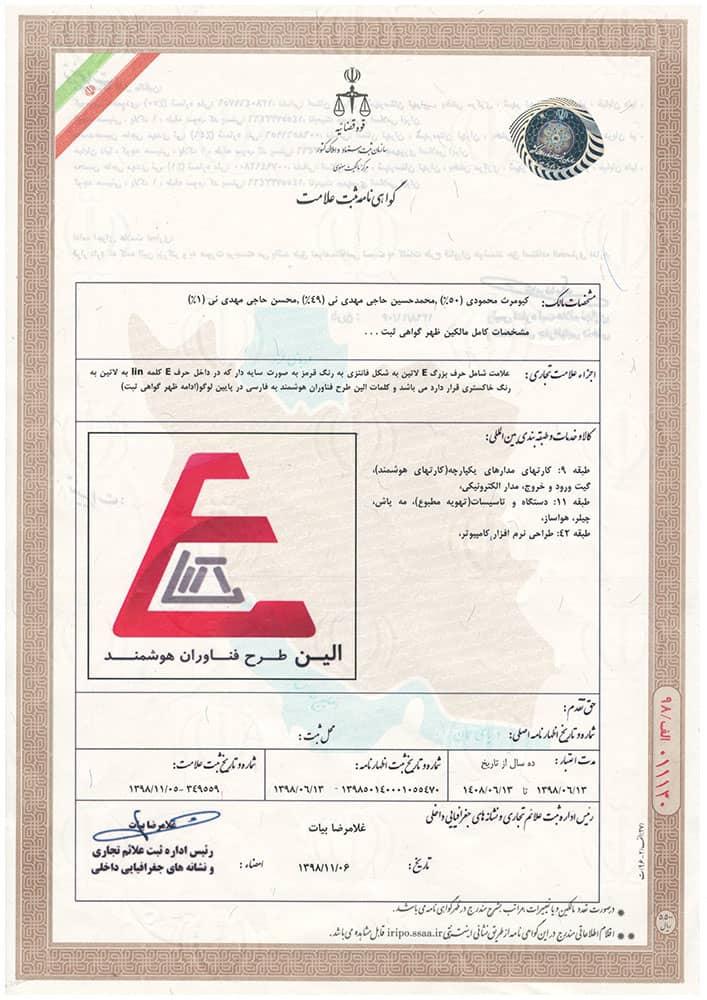 گواهی ثبت برند
